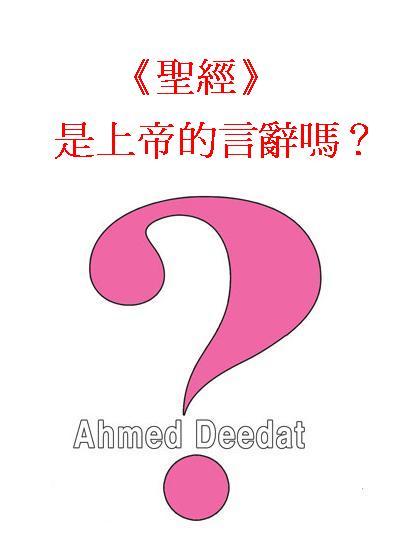 is_bible_traditonal_chinese