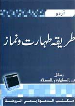 urdu-09-1