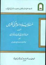 urdu-11-1