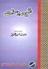 urdu-28-1