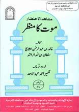 urdu-61-1