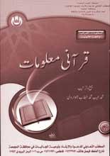 urdu-65-1