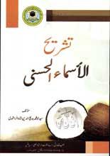urdu-69-1