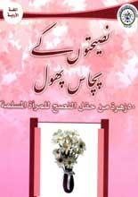 urdu-75-1