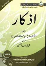 urdu-80-1