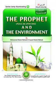 The Prophet (Peace be upon him) and the Environment
