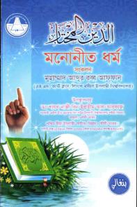 ad-din-al-mukhtar