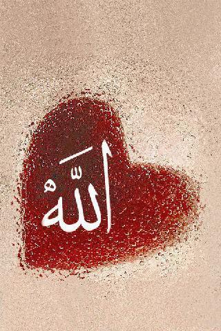 AllahInMyHeart2