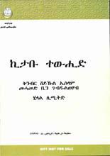 amharic-01-1