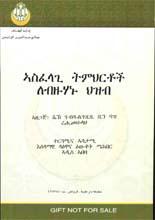 amharic-02-1