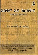 amharic-03-1