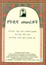 amharic-04-1