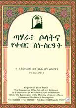 amharic-07-1