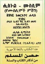 amharic-08-1