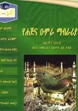 amharic-09-1