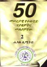 amharic-10-1