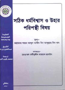 aqidah-shahihah-bengali-by-shaykh-abdul-aziz-bin-abdullah-baz