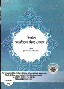 kaef-hidayat-al-tawheed-bengali-by-shaykh-muhammad-bin-jameel-zainu