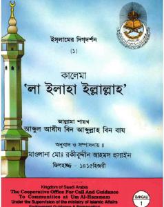 mana-la-ilaha-illallah-bengali-by-shaykh-abdul-aziz-bin-abdullah-baz