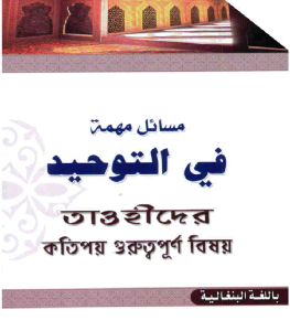 masail-mahmah-fi-tauheed-bengali-by-shaykh-mohsin-ali