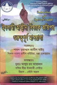 masail-mamah-fi-aqeeda-e-islam-bengali-by-shaykh-muhammad-bin-jameel-zainu