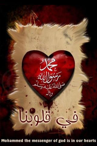 muhammadinheart
