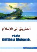 tamil-03-1