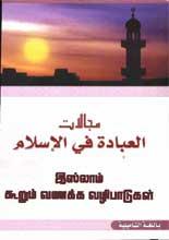 tamil-07-1