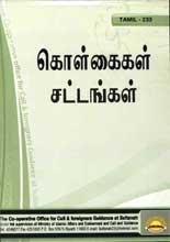 tamil-13-1