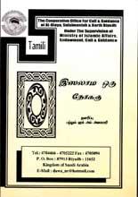 tamil-36-1