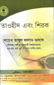 tauheed-o-shirk-bengali-by-shaykh-abul-kalam-azad-r-a