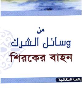 wasael-ush-shirk-bengali-by-shaykh-abul-kalam-muhammad-abdur-rasheed